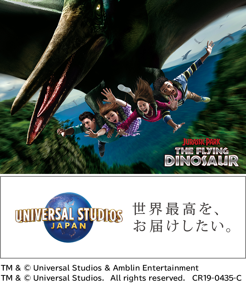 TM & © Universal Studios & Amblin Entertainment TM & © Universal Studios. All rights reserved. CR19-0435-C